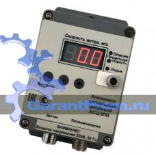 АСЦ-3П (пластиковый корпус) анемометр цифровой крановый сигнальный с поверкой