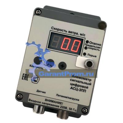 Анемометр АСЦ-3П в пластиковом корпусе (с калибровкой)