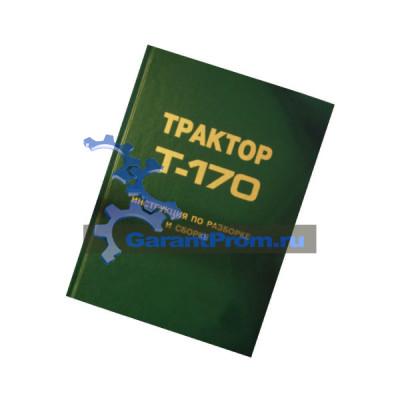 Инструкция по сборке и разборке Т-170 ЧТЗ