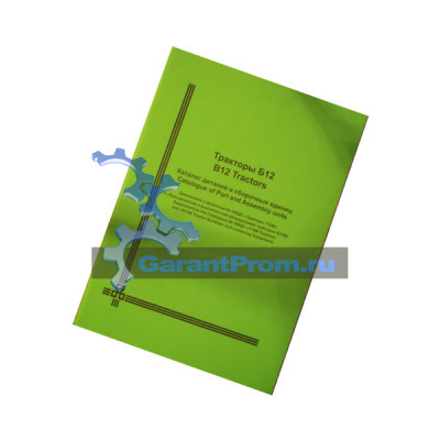 Книга-каталог Б-12 ЧТЗ