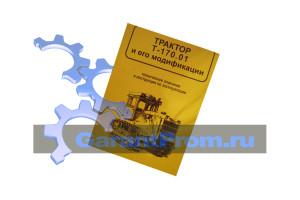 Книга-каталог Б-170 (бульдозер) ЧТЗ