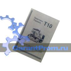 Книга-каталог Т-10М ЧТЗ