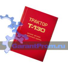 Книга-каталог Т-130 ЧТЗ