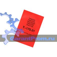 Книга-каталог Т-170 ЧТЗ