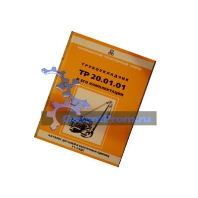 Книга-каталог Трубоукладчик ТР20 / ТР12 ЧТЗ